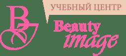 курсы косметолога Beauty Image